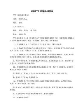 建筑施工企业的劳动合同范本.docx