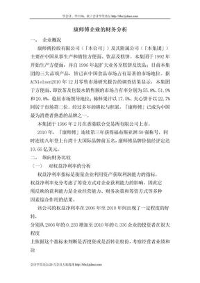 康师傅企业的财务分析.doc