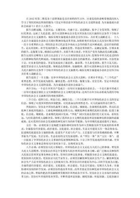 预备党员学习十八大精神心得体会.doc
