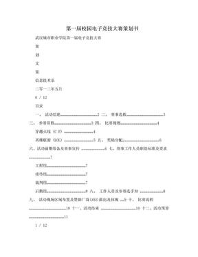 第一届校园电子竞技大赛策划书.doc