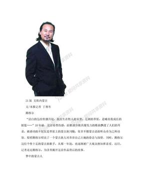 歌曲《蒙古人》背后的故事-内蒙古日报.doc