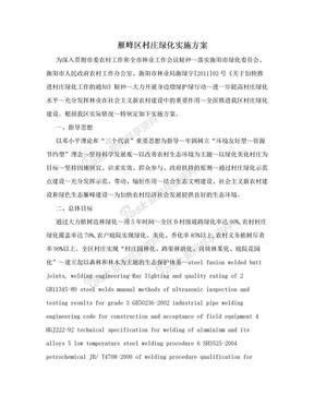 雁峰区村庄绿化实施方案.doc