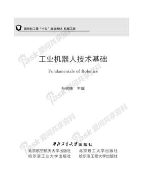 工业机器人技术基础.pdf