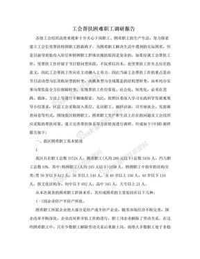 工会帮扶困难职工调研报告.doc