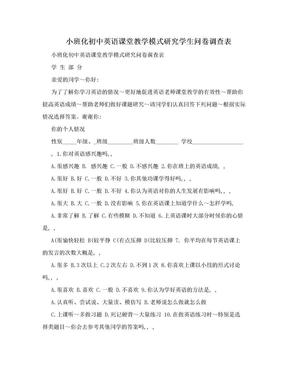 小班化初中英语课堂教学模式研究学生问卷调查表.doc