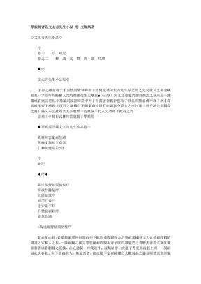 翠娱阁评选文太青先生小品 明 文翔凤著 陆云龙编.doc