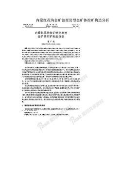 内蒙红花沟金矿蚀变岩型金矿体控矿构造分析.doc