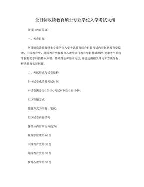 2019年333研究生教育综合考试大纲.doc