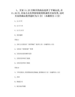 淘宝云客服考试试题.doc
