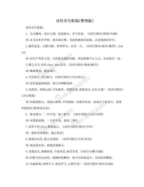 诗经名句集锦[整理版].doc