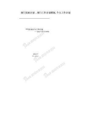 部门发展计划 ,部门工作计划模版,个人工作计划.doc