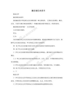 廉洁诚信承诺书.doc
