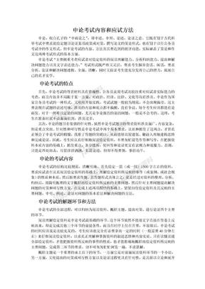 公务员申论考试内容和应试方法.doc