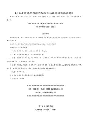 2010年13省联考行测真题及参考解析.doc