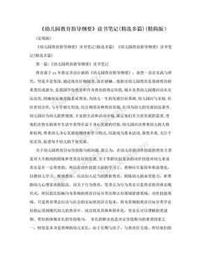 《幼儿园教育指导纲要》读书笔记(精选多篇)(精简版).doc