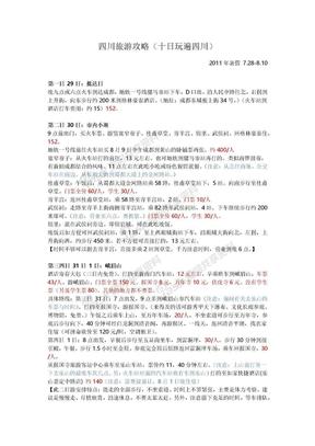 四川旅游攻略(全玩遍_还省钱_详细日程安排).docx