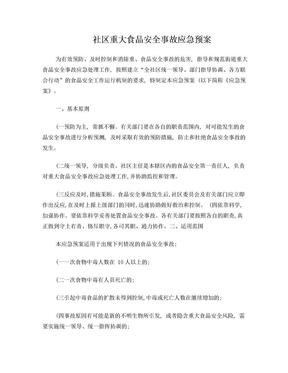 社区重大食品安全事故应急预案(精).doc