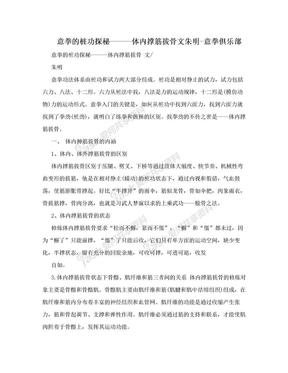 意拳的桩功探秘———体内撑筋拔骨文朱明-意拳俱乐部.doc