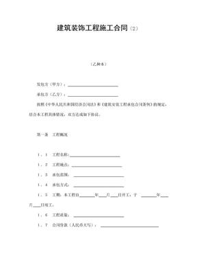 建筑装饰工程施工合同(2).doc