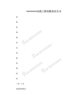 质量管理体系及质量管理制度.doc