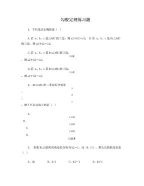 勾股定理练习题(含答案).doc