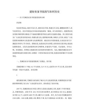 关于芜湖县农家书屋建设案例分析.doc