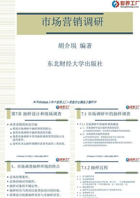 市场调研第7-8章.ppt