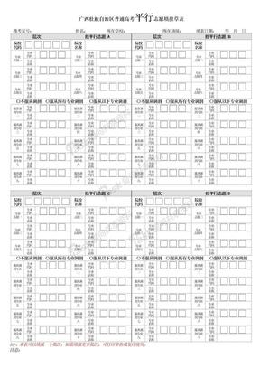 广西壮族自治区普通高考平行志愿填报草表.doc