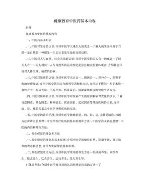 健康教育中医药基本内容.doc