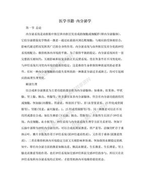 医学书籍-内分泌学.doc