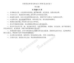 伤寒论科学化新注(电子书)【精】.doc