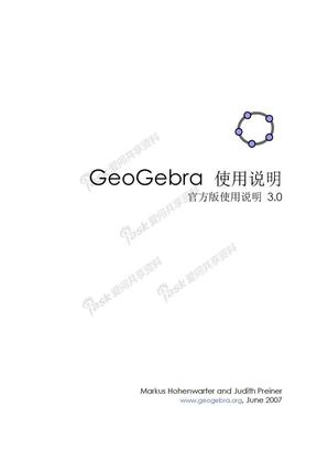 GeoGebra中文版(含中文手册和示例)GeoGebra 使用说明.doc