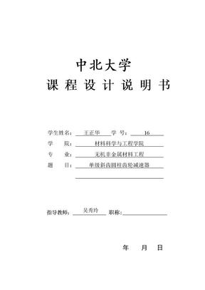 中北大学机械设计基础单级斜齿圆柱齿轮减速器_课程设计.doc