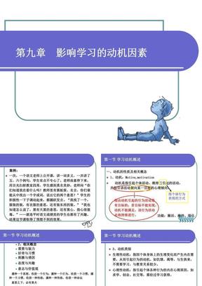 第九章__影响学习的动机因素(杨佳1).ppt