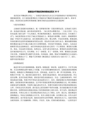 普通话水平测试经典命题说话范文30个.docx