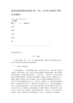沈绍功教授临床经验汇31.doc