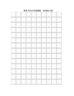 硬笔书法回宫格模板--使用练习纸 .doc