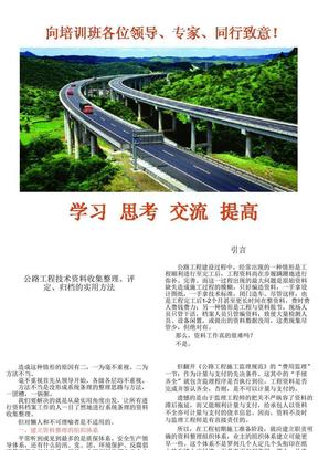 公路工程技术资料收集整理、评定、归档的实用方法.ppt