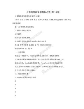 计算机基础实训报告心得(共10篇).doc