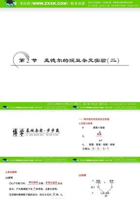 (创新方案 课标人教版)必修二  第一章  第2节 孟德尔的豌豆杂交实验(二).ppt