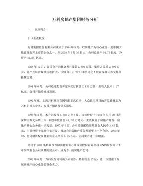 万科房地产公司财务分析报告.doc