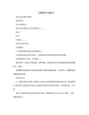 专利技术交底书.doc