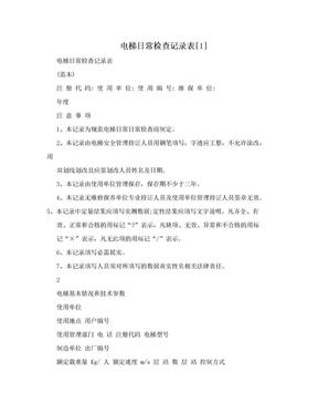 电梯日常检查记录表[1].doc