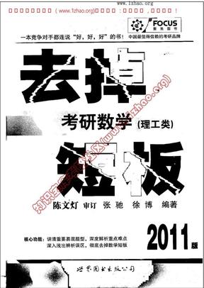 2011版考研数学去掉短板(理工类)--(陈文灯)(1).pdf