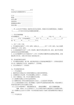 国营企业职工劳动合同.doc