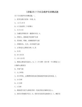 [讲稿]红十字应急救护培训测试题.doc