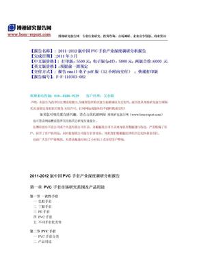 2011-2012版中国PVC手套产业深度调研分析报告-目录.doc