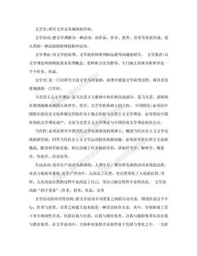 文学理论(童庆炳)名词解释部分.doc