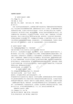 历届奥斯卡最佳影片影评(全).doc
