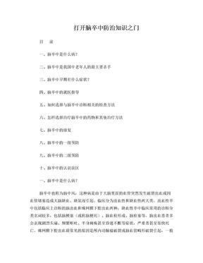 脑卒中防治知识手册.doc